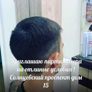Парикмахер в Солнцево