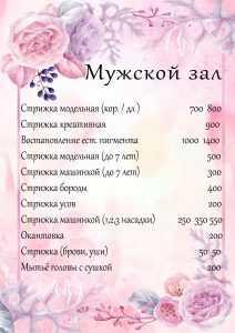 Цены на мужские стрижки в Солнцево