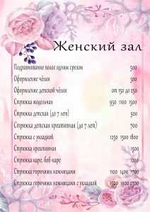 Цены на женские стрижки