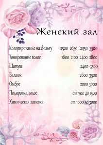 Прайс лист мастеров красоты в Солнцево
